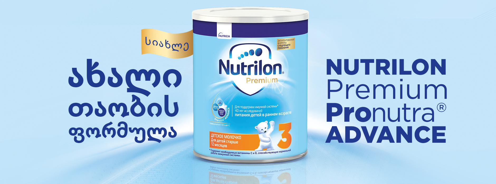 Next generation formula Aptamil pronutra® advance